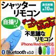 ショッピングbluetooth スマホ Bluetooth リモコンシャッター iPhone SE iPhone6 Android 対応 セルカ棒 等に使える ゲームコントローラー 自撮り iPhone カメラシャッター ★1000円 送料無料 ポッキリ ER-RCGM