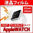 apple watch クリア/アンチグレア フィルム 38mm/42mm 保護フィルム アップルウォッチ 液晶保護 液晶フィルム 保護シート 液晶シート iwatch ER-IWPF