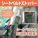 シートベルト ストッパー 1個 シートベルトストッパー 締め付け防止 ベルト調整 調整器 カー用品 車用品 カーグッズ カーアクセサリー 便利|ER-CRTCB