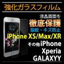 [送料無料] 強化ガラス iPhoneX iPhone8 iPhone8Plus iPhone7 iPhone7Plus iPhone6s iPhoneSE iPhone6sPlus iP5/5s GALAXY S6E S6 S5 S4 Note4/3 Xperia Z4 Z3保護フィルム ガラスフィルム ER-GLN