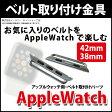 apple watch バンドアダプター 38mm/42mm ベルト交換用ラグ アダプター 連結器 バンド ベルト 交換 パーツ ラグ 工具 金具 交換金具 Apple Watch金具|IWBH-01