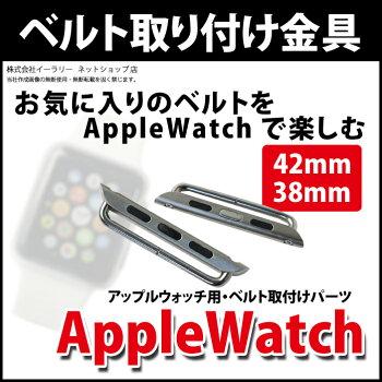 applewatch�Х�ɥ����ץ���38mm/42mm�٥�ȸ��ѥ饰�����ץ���Ϣ���Х�ɥ٥�ȸѡ��ĥ饰��������AppleWatch����IWBH-01