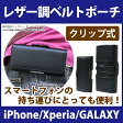 ケース カバー スマホポーチ スマホケース ベルトポーチ スマホ iPhone6s iPhone6 iPhone6sPlus iPhone6Plus iPhone SE iPhone5 Xperia Z4 Z3 Z2 Z1 GALAXY S6 S6edge S5 NOTE4 NOTE3 ER-SCBT ★1000円 ポッキリ 送料無料