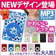 MP3プレーヤー 本体 充電式 microSD 32GB 対応 MP3プレイヤー MP3 プレーヤー クリップ デジタルオーディオ かわいい おしゃれ MMP3-RNG ER-MP3DOT