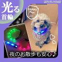 [送料無料] 犬 首輪 光る 光る首輪 LED キラキラ光るバンド S/M/Lサイズ アームバンド 夜間 散歩 ジョギング ウォーキング きらきらバンド 事故防止 交通安全 ER-DGCL