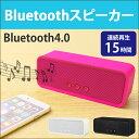 Bluetooth スピーカー ポータブルスピーカー ver4.0 maxell 日立マクセル 充電式バッテリー内蔵 ハンズフリー MXSP-BT03J