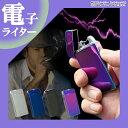 電子ライター プラズマライター USB 充電式 プラズマ アーク スパーク USB電子ライター USBライター 充電式ライター ライター タバコ たばこ ER-...