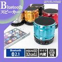 Bluetooth スピーカー ワイヤレススピーカー microSDカードでMP3再生できる USB充電 ハンズフリー Bluetoothスピーカー ブルートゥース スマホ iPhone ER-MCBTS