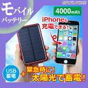 [送料無料] モバイルバッテリー ソーラー USB充電 4000mAh スマホ 充電器 スマートフォ...