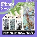 マーブルストーンiPhoneケース iPhone7 iPhone6ケース iPhoneケース iPhoneカバー iPhone6s iPhone6 iPhone6plus iPhone6splus plus TPU 大理石 ER-MBST