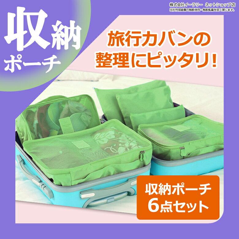送料無料 旅行 収納 ポーチ 6点セット 大きめ 便利グッズ 旅行バッグ トラベル 旅行用品 スーツケース