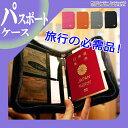 パスポートケース カード収納 サイフ チケット パスポート ケース チケットケース スマホケース トラベル用品 旅行用品 メンズ レディース ER-PASS