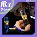 送料無料 電子ライター USB スライド式 USBライター 電熱 充電式 USB充電式ライター 熱線ライター 防災グッズ 防災用品 ライター タバコ たばこ コンパクト ER-STLT