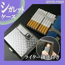シガレットケース アルミ タバコケース 電子ライター 電熱 充電式 USB充電式ライター 熱線ライター ライター シガー タバコ たばこ ケース ER-CGCS