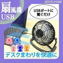 [送料無料] USB 扇風機 卓上 USB扇風機 卓上扇風機 小型 コンパクト 上下 の角度調節