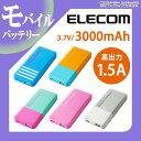 モバイルバッテリー 3000mAh ELECOM エレコム スマホ 高出力1.5A 充電器 スマートフォン iPhone7 iPhone7Plus iPhone6s iPhone6 iPhone 対応(iPhone用ケーブル別売) DE-M01L-3015