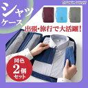 シャツケース 【同色2個セット】 ワイシャツケース ワイシャツネクタイケース ネクタイ収納 収納ケース 出張 旅行 トラベル ワイシャツ Yシャツ シャツ ネクタイ 小物 ER-YSCASE_2M