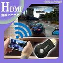 HDMI WiFi ドングルレシーバー スマホ iPhone iPad Android タブレット ワイヤレス テレビ HDMIドングル レシーバー ドングル 小型 ER-WIFIREC-BK