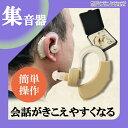 集音器 耳かけ 左右両耳 対応 ボリュームダイヤル 音量調節機能 耳かけ集音器 集音機 電池式 LR44 イヤホンキャップ付 ER-EASC