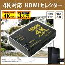 HDMI セレクター 4K 対応 3ポート 3入力 1出力 HDMIセレクター 電源不要 切替器 AVセレクター HDMIセレクター ブルーレイ ゲーム PS4 テレビ ER-HM4K ★1000円 ポッキリ 送料無料