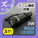 ハンディライト CREE社製XP1 LED搭載 ズームライト LEDライト 電池式 点滅ライト LEDハンディライト 懐中電灯 LED 強力 ハンディーライト ER-CXP1