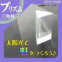 三角プリズム プリズム 三角柱型 長さ5cm スペクトル 七色の虹 光学ガラス 分光プリズム 自由研究 実験 理科 分光 虹色 屈折 反射 科学 太陽光 ER-PRSM ★500円 ポッキリ 送料無料