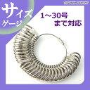サイズゲージ リングゲージ 1号から30号まで!指のサイズがこれ1個で! 金属製 キーホルダータイプ 指輪ゲージ 指輪サイズ リングサイズ ペアリング ER-R...