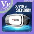 半額クーポン発行中★ VRゴーグル スマホ VR BOX 3Dメガネ 3D眼鏡 3D グラス VRボックス ゲーム 3DVR ゴーグル スマホゴーグル iPhone6s iPhone6 iPhone6Plus iPhone5 ER-3DVR [RV]