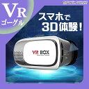 VRゴーグル スマホ VR BOX 3Dメガネ 3D眼鏡 3D グラス VRボックス ゲーム 3DVR ゴーグル スマホゴーグル ヘッドセット iPhone7 iPhone7Plus iPhone6s iPhone6 iPhone6Plus iPhone5 ER-3DVR [RV]