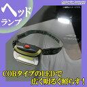 COBタイプなので従来のLEDライトよりも広角で照らすことができます [定形外郵便配送][送料無料]