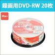 日立 マクセル 録画用DVD-RW 20枚 ワイドプリンタブル対応 1〜2倍速対応 ひろびろホワイトレーベル DW120WPA.20SP_H