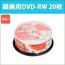 日立 マクセル DVD-RW 20枚 スピンドル 繰り返し録画用 ワイドプリンタブル対応 1〜2倍速対応 ひろびろホワイトレーベル DW120WPA.20SP_H