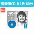 日立 マクセル 音楽用CD-R 1枚 80分 ブルー maxell CDRA80D.BL.1J_H