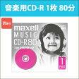日立 マクセル 音楽用CD-R 1枚 80分 ピンク maxell CDRA80D.PK.1J_H