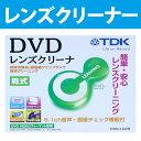 DVD-LC2G TDK クリーナー 超極細のツインブラシで確実にレンズクリーニング 乾式