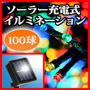 RoomClip商品情報 - [送料無料] イルミネーション ソーラーライト LED 100球 100灯 点灯7パターン 12m ストレートライト ソーラー充電式 黒線 デコレーション 装飾 電飾 ライト ER-100SOLA10