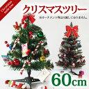 [送料無料] クリスマスツリー 60cm ヌードツリー グリ...