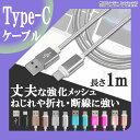 USB Type-C ケーブル 約 1m 断線しにくい タイプC ケーブル Type C ケーブル 充電ケーブル Type-c対応充電ケーブル Type-Cケー...