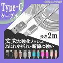 USB Type-C ケーブル 約 2m 断線しにくい タイプC ケーブル Type C ケーブル 充電ケーブル Type-c対応充電ケーブル Type-Cケー...