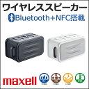 送料無料 Bluetooth スピーカー NFC搭載 防水 IPX5相当 防塵 IP5X相当 耐衝撃 maxell 日立マクセル ブルートゥース 充電式バッテリー内蔵 MXSP-BTS150