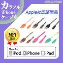 [] iPhoneケーブル 1m 2.4