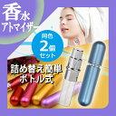 [送料無料] 香水 アトマイザー 【2個セット】 香水アトマ...