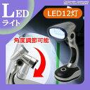 LEDデスクライト 12灯 電池式 電源スイッチ付 LEDデスクスタンド LEDスタンド LEDスタンドライト LEDライト スタンド LED 12球 軽量 角...