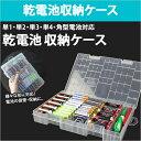送料無料 乾電池 収納ケース 電池ケース 乾電池ケース 単1 単2 単3 単4 角型 対応 電池 充電池 収納 ケース エネループ 整理 便利 スッキリ ER-BATTERYCASE