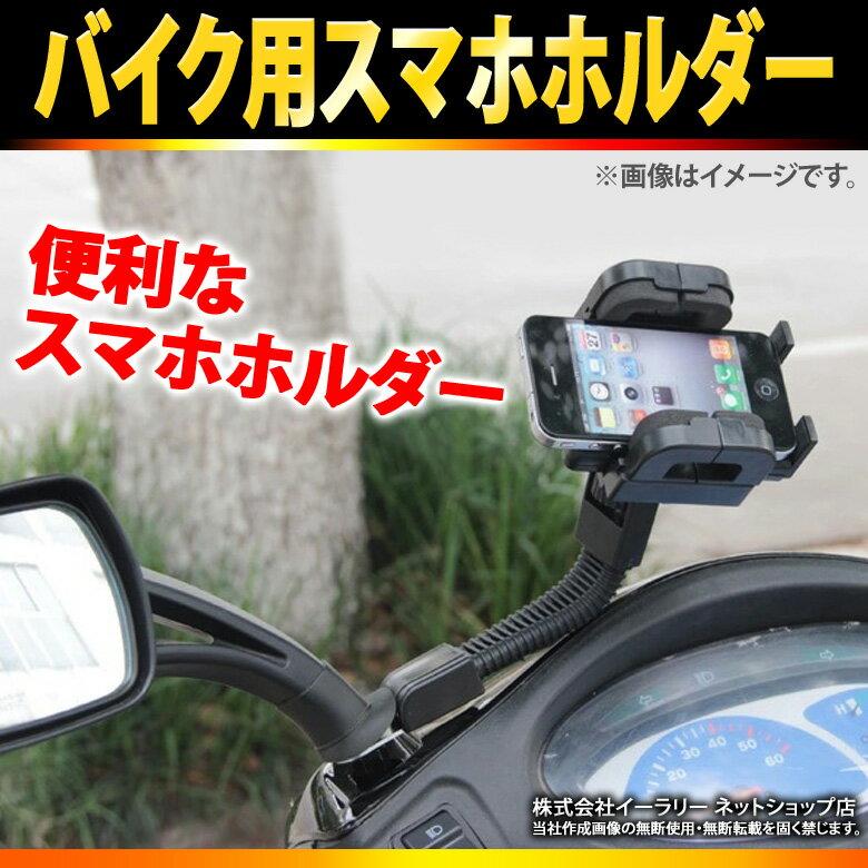 [送料無料]スマホホルダーバイク用アーム式バイクミラーに取付バイク車載ホルダー携帯ホルダーバイク用品