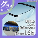 拡大鏡 メガネ ルーペ 両手が使える拡大鏡 通常のメガネの上からも使用可能 拡大鏡メ