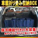 収納ボックス 折りたたみ 自動車 4ボックス 保冷 フタ付き 保冷ボックス 収納BOX 軽自動車 車 車用 収納 ボックス 折り畳み 保冷機能 アウトドア ER-ACDN