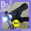 [送料無料] Bluetooth スピーカー モバイルバッテリー 2200mAh LEDライト 自転車装着 懐中電灯 ハンズフリー 多機能 ブルートゥース ワイヤレス スマホ 防災グッズ ER-BTMB 技適認証なし