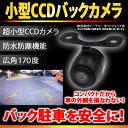 CCDバックマメラ CCDカメラ CCDバックカメラセット カラー 超小型 広角170度 防水 12V車専用 後ろが見えるから安心・安全車載用カメラ 車載カメラ ER-CRCA ★1500円 ポッキリ 送料無料