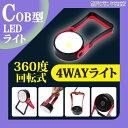 [送料無料] LEDライト 電池式 大光量 COB型 ハンデ...